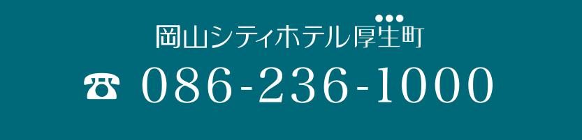 岡山シティホテル厚生町 086-236-1000