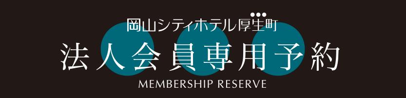 岡山シティホテル厚生町 法人会員専用予約