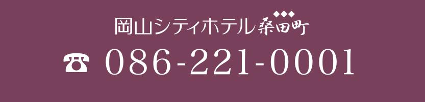 岡山シティホテル桑田町 086-221-0001
