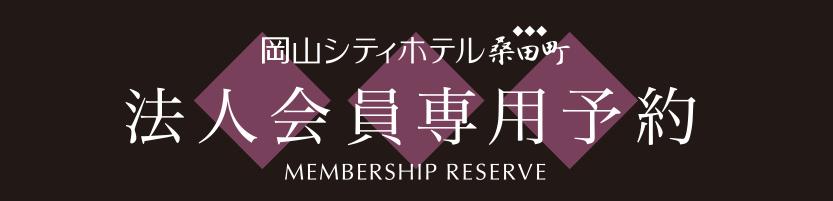 岡山シティホテル桑田町 法人会員専用予約