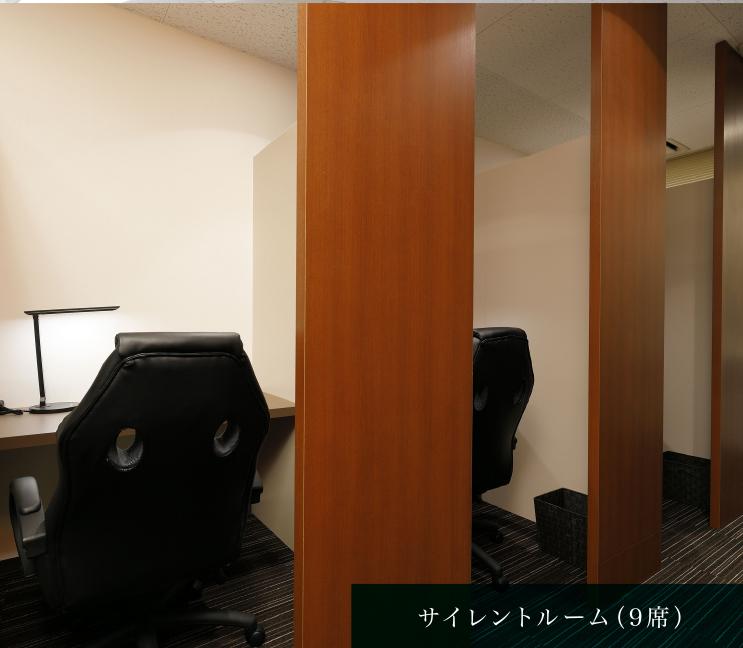 サイレントルーム(9席)