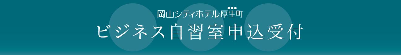 「岡山シティホテル」ビジネス自習室申込受付