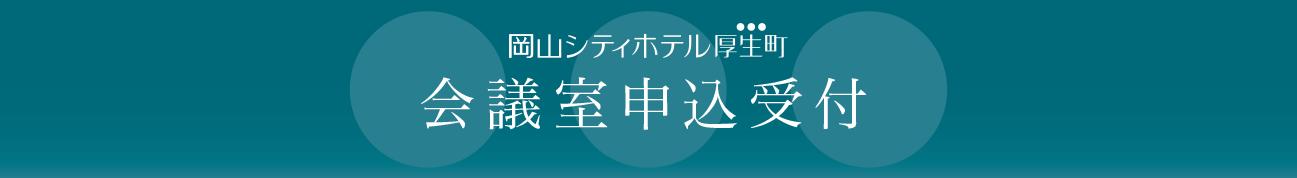 岡山シティホテル糸町 会議室申込受付