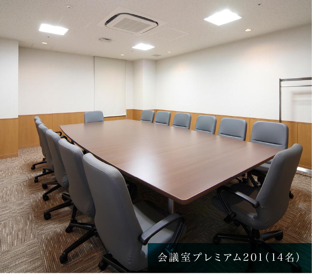 会議室201(14名)