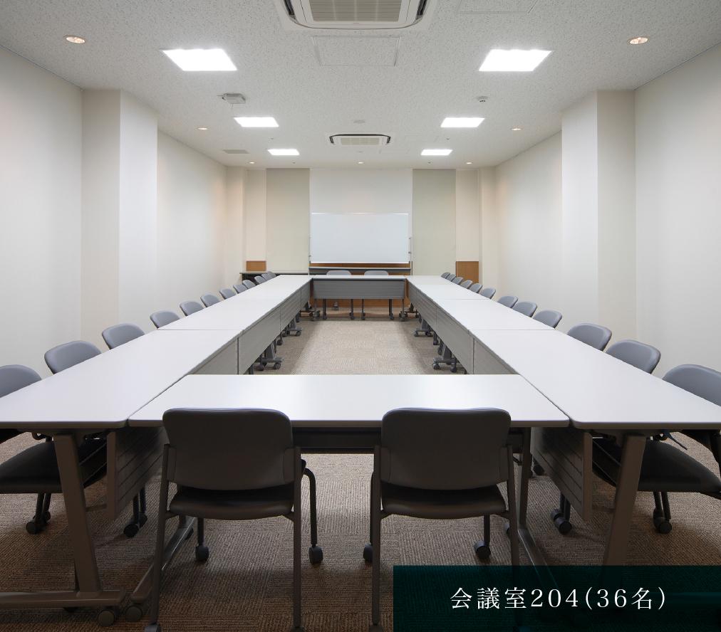 会議室204(36名)