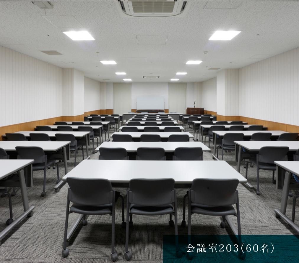 会議室203(60名)