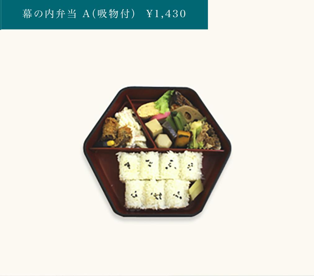 幕の内弁当A(吸物付)¥1,430
