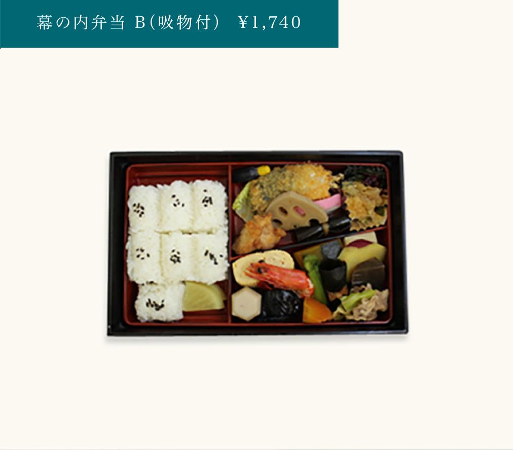 幕の内弁当B(吸物付)¥1,740