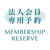 厚生町 法人会員専用予約|KOUSEI MEMBERSHIP RESERVE
