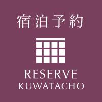 桑田町 宿泊予約|KUWATA RESERVE