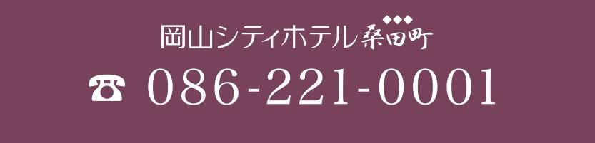 「岡山シティホテル」ビジネス自習室申込受付 086-221-0001